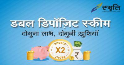 Money Double Deposit